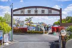 大宮東霊園