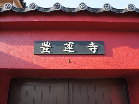 豊運寺霊園