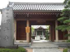 源長寺墓苑