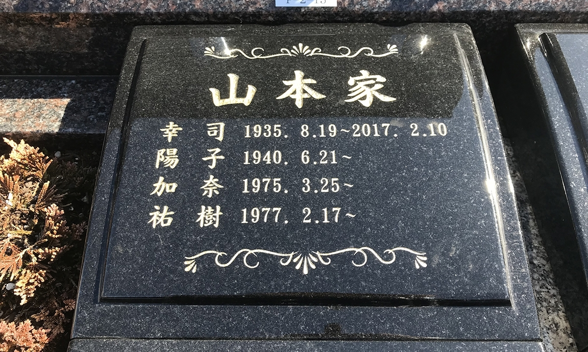 川口メモリアル和楽邸 永代供養墓「和」の画像6