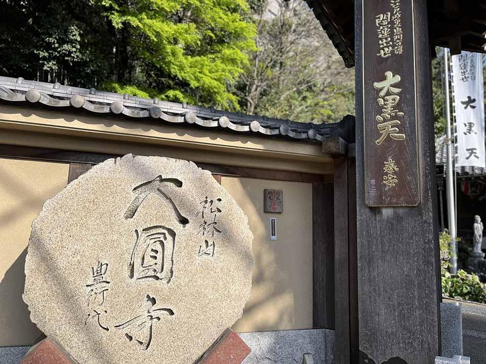 大円寺(大圓寺)