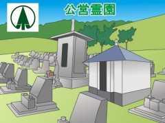 「野木町」の公営霊園