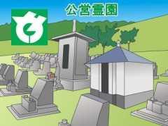 「八千代市」の公営霊園