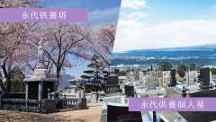 上毛高原メモリアルパーク 永代供養墓の画像