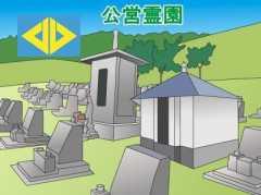 「留萌市」の公営霊園