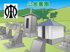 「栄町」の公営霊園