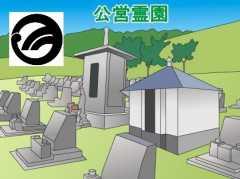 「羽村市」の公営霊園