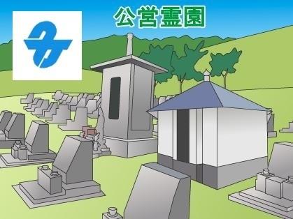 「武豊町」の公営霊園