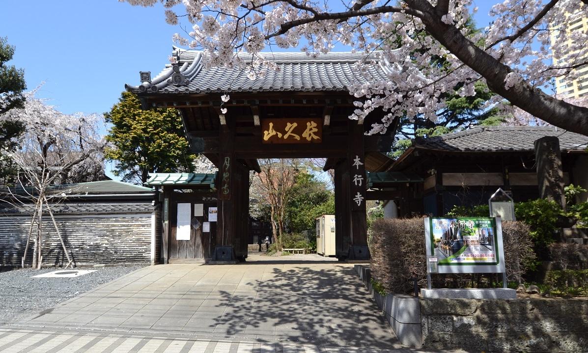 日暮里駅前墓苑(本行寺)