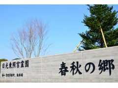 日光東照宮霊園 春秋の郷の画像