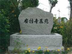 安穏寺墓苑