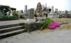平成の安穏墳墓