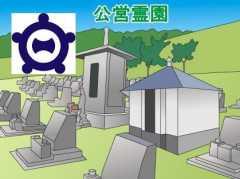 「一宮市」の公営霊園