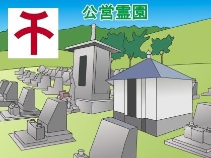「岸和田市」の公営霊園