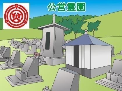 「岡崎市」の公営霊園
