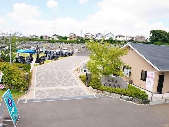祖敬会 桜木霊園