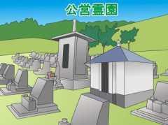 「関川村」の公営霊園