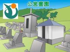 「村上市」の公営霊園