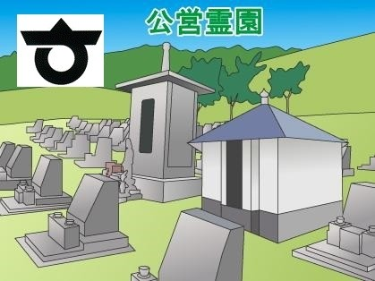 「知多市」の公営霊園