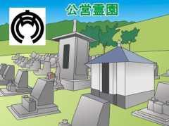 「安城市」の公営霊園