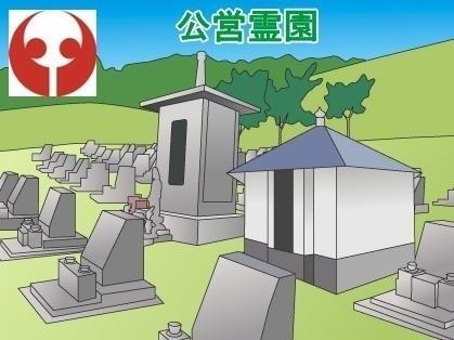 「豊明市」の公営霊園