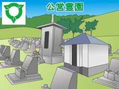 「尾張旭市」の公営霊園