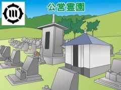 「豊川市」の公営霊園
