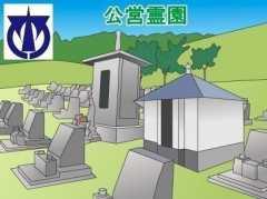 「弥富市」の公営霊園