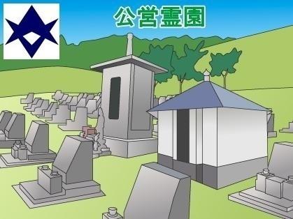 「豊田市」の公営霊園
