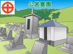 「碧南市」の公営霊園