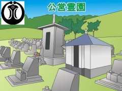 「泉大津市」の公営霊園