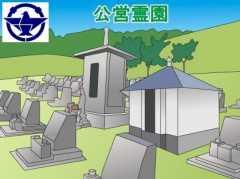 「茨木市」の公営霊園