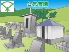 「泉佐野市」の公営霊園