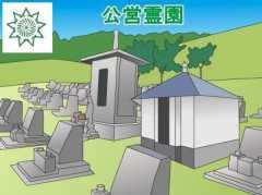 「熊取町」の公営霊園