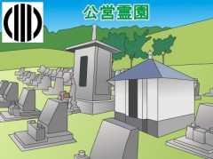 「加古川市」の公営霊園