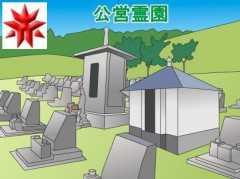 「赤穂市」の公営霊園