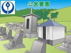 「八戸市」の公営霊園