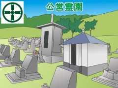 「秋田市」の公営霊園の画像