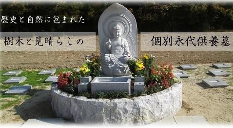 伊賀の里自然墓苑/滝仙寺|伊賀の里自然墓苑