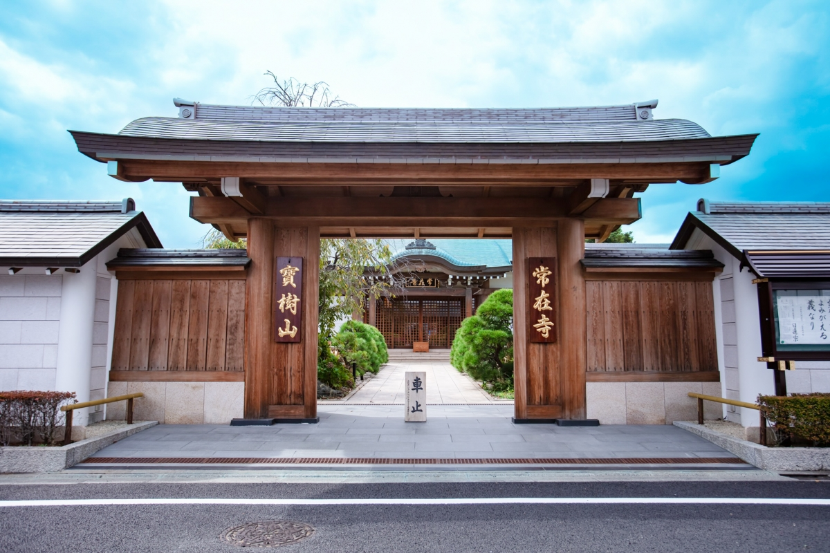 世田谷 常在寺の画像1