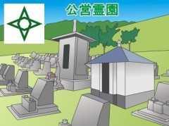 「盛岡市」の公営霊園の画像