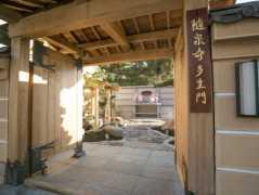 隨泉寺 日本庭園墓苑 ふれあい