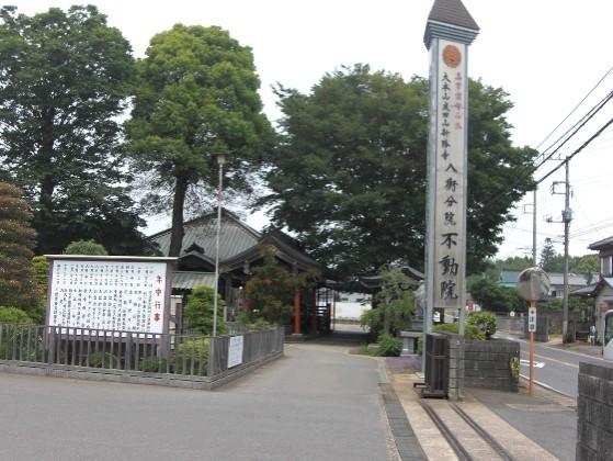 成田山新勝寺不動院霊園