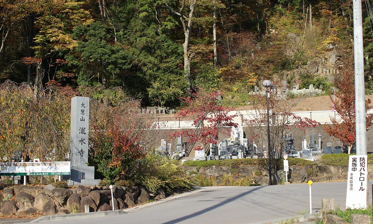 瀧水寺 上城・霊園