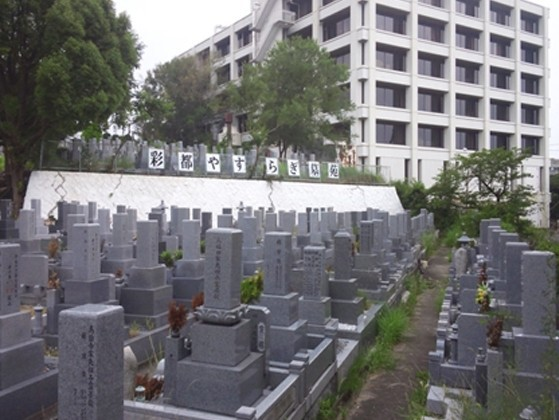 彩都やすらぎ墓苑