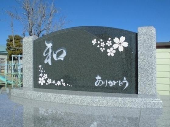 永代供養納骨堂|石碑にある和はなごむの意味と感謝の言葉ありがとうです。