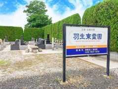 羽生東霊園