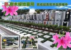 メモリアルパークガーデンきさらぎ 新元号記念墓石(意匠登録)「寿陵墓」