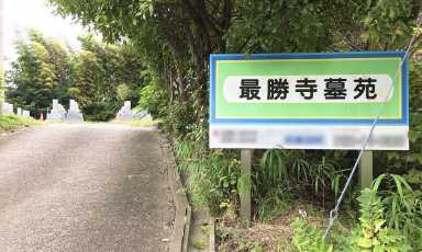 最勝寺墓苑