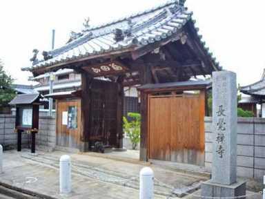 長覚寺・西方苑墓地